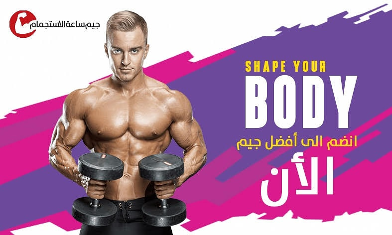 Pay SAR 400 instead of SAR 500 for 3 months gym membership