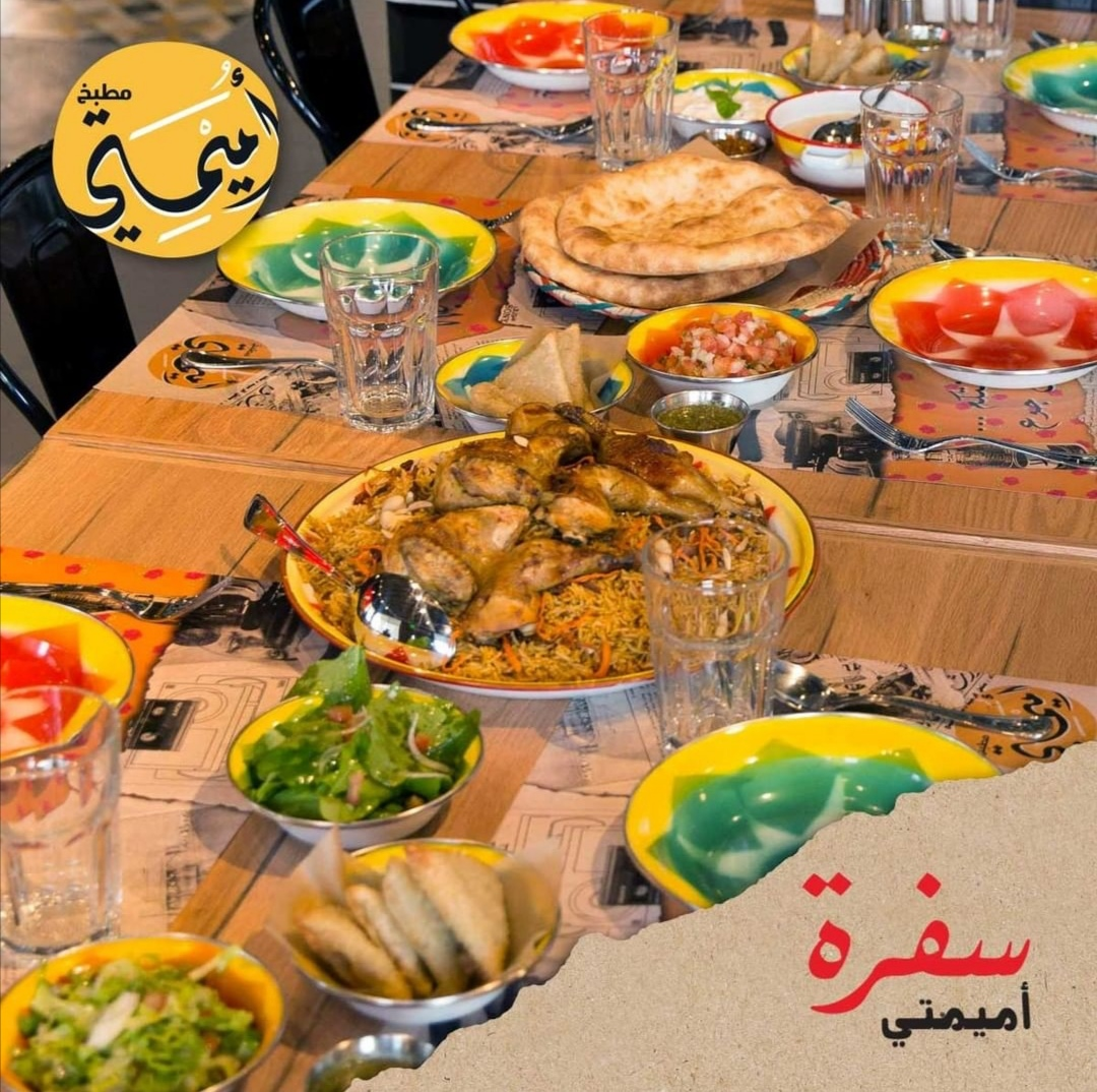 10% discount on your orders from Umaymaty Restaurant